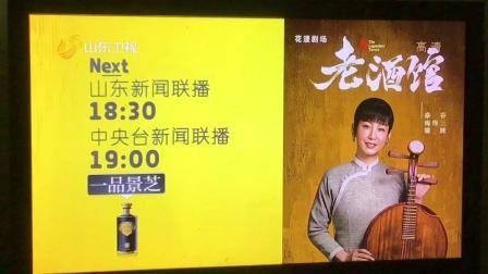 山东卫视2019频道包装-马上播出(B版,2019.9.13-至今)