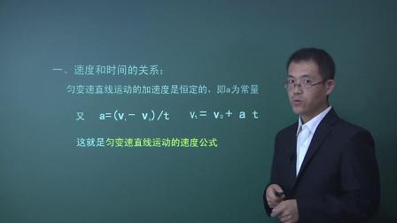 鲁科版高中物理必修一3.1 匀变速直线运动的规律