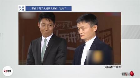 """那些年马云火遍朋友圈的""""金句""""(财周刊0919)"""