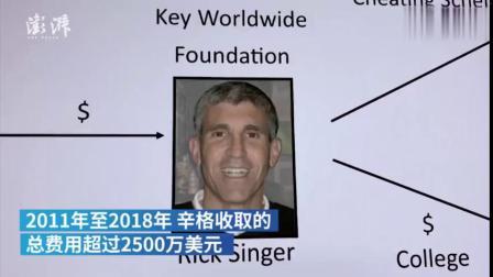 美国高校招生舞弊案:中国家长花40万美元送儿进名校