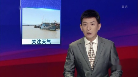 冷空气带来大风大浪 沿海大部分航线停航 浙江新闻联播 20190919 高清