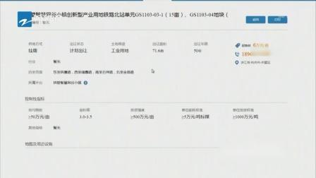 """浙江上线""""标准地""""数字地图 企业投资所需信息一目了然 浙江新闻联播 20190919 高清"""