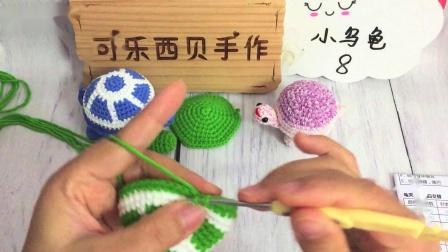 可乐西贝122小乌龟钩针玩偶视频教程《第二集》细线编织花样