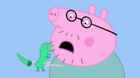 小猪佩奇:佩奇捡到了一只号角,她想吹起号角,结果却吹不响!小猪佩奇:佩奇找到了恐龙先生的尾巴,猪爸爸修好了恐龙先生!
