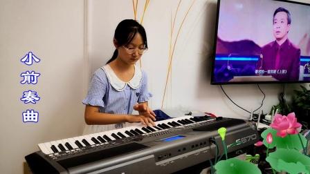《小前奏曲》电子琴演奏
