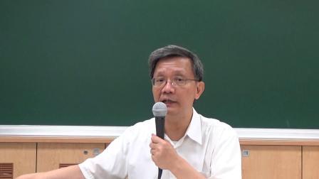臺灣大學吳展良教授:《論語‧先進》第一講 附論中華文明的軟實力