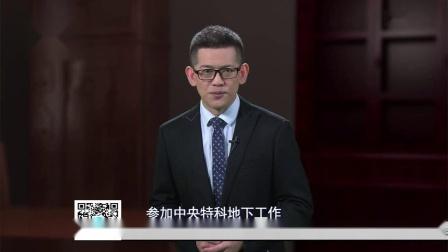 惩处叛徒白鑫 大揭秘 190920 高清