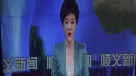 顺义电视台新闻报道闫婧怡的事迹