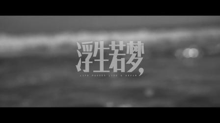 文雀乐队单曲《浮生若梦》官方MV