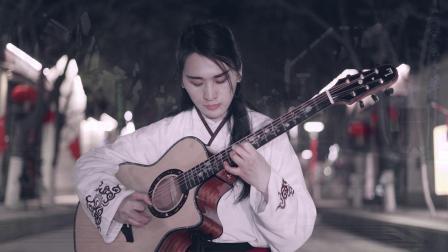 《卷珠帘》叶锐文民谣吉他独奏