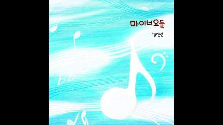 [Audio] 김현진 - 알로하요들 (Aloha Yodel)