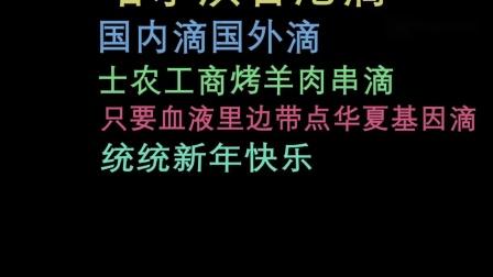 班主任超强预测2019春晚,冯巩蔡明携流行语强势出镜,笑翻了!