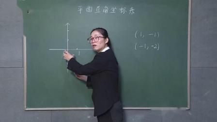 教师招聘试讲示范——初中数学《平面直角坐标系》