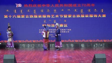"""第十六届蒙古族服装服饰大赛""""阿希达民族服饰有限公司""""参赛节目"""