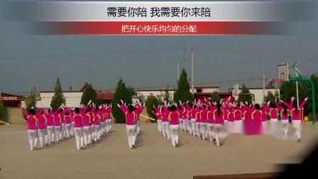大城(联谊广场舞)协会大型集体广场舞(需要你陪)贾富营演唱