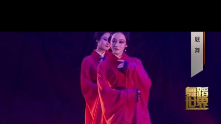 响屐舞 汉唐古典舞 北京舞蹈学院