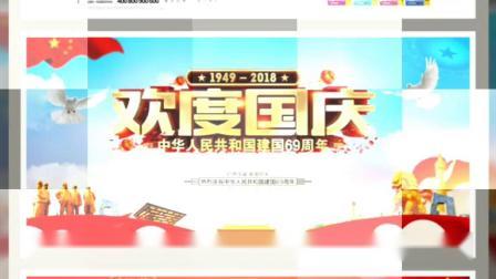 十一国庆节日海报模板电商场促销活动宣传展板PSD设计横版素材