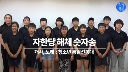 《자유한국당 해체 숫자송》