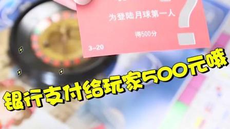 君晓天云色子q版亲子多功能中国益智儿童版大富翁掷骰子游戏棋儿童地图