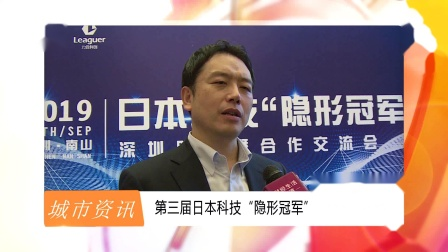 """第三届日本科技""""隐形冠军""""深圳路演举行"""