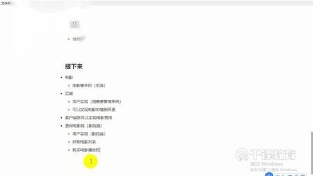 千锋Python教程:66.地址管理,项目整体开发规划2