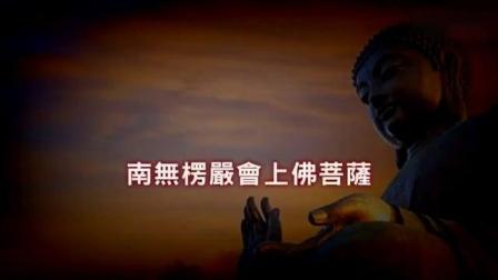 【大佛顶首楞严神咒】   灵泉禅寺持诵 (字幕版)   超清_标清