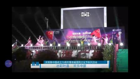 叶县龙泉第二届广场舞大赛一等奖《我和我的祖国》龙泉村选送