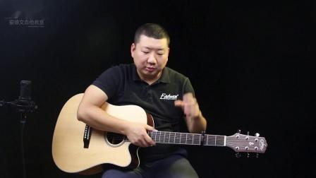 周杰伦《说好不哭》吉他教学—爱德文吉他教室