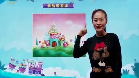 一年级汉语拼音:声母与韵母拼读口诀,技巧很实用,你掌握了吗?