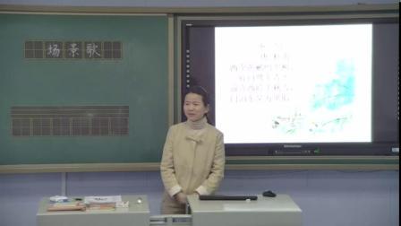部编版二年级语文上册第2单元识字1-场景歌《1_场景歌》---蔡老师优质课视频(配课件教案)