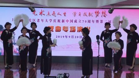 上海市普陀区老年大学2019第二届艺术节_沪剧_归国__hMzyiZ