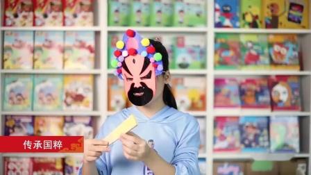 君晓天云国庆节儿童中国风京剧脸谱套装手工DIY绘画涂色面具幼儿园材料包