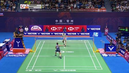 2019中国羽毛球公开赛 马林VS高桥沙也加集锦