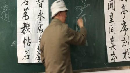 赵德富老师《祁寯藻行书》第三讲(太钢老年大学)