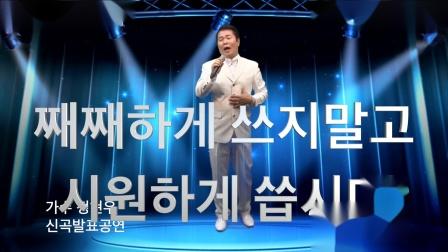 韩国新歌曲-活得潇洒 정현우-멋지게 삽시다