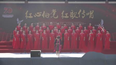 """""""红心向党,红歌传唱""""暨郎溪县庆祝中华人民共和国成立70周年合唱节——8-老年大学-《我和我的祖国》《我的祖国》"""