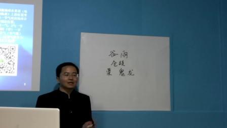 EMBA总裁班《易经》第1集(易经的起源)_严永明