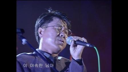韩国老歌新唱-恨五百年 한오백년 - 조용필