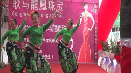 龙凤珠宝开业傣族舞