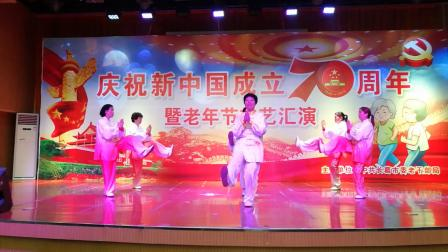 河南省长葛市老干部大学庆祝建国70周年曁9-9重阳节节目号汇演
