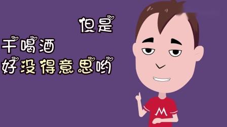 重庆人喝酒的文化,你有几斤几两?