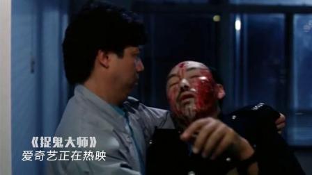 捉鬼大师(片段)捉鬼大师在医院遭恶魔 护士却把他当精神病