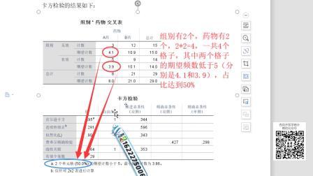 SPSS卡方检验5大误区——【杏花开医学统计】陈老师spss数据分析