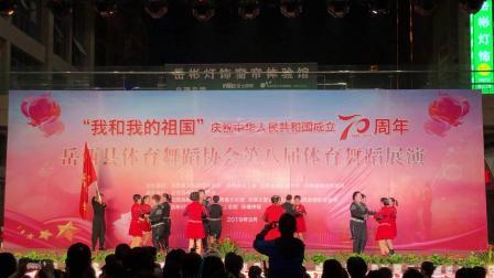 庆祝中华人民共和国成立70周年岳西县体育舞蹈协会展演—水兵舞