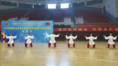 2019全民健身运动会,健身气功龙岩站点联赛,漳平市代表队大舞比赛获得二等奖