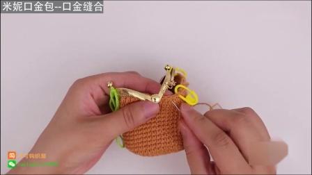 可可钩织屋59集米妮口金包钩针教程编织款式