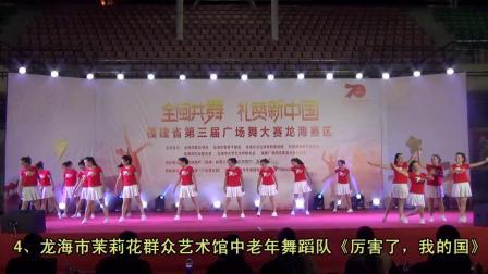 4、龙海市茉莉花群众艺术馆中老年舞蹈队《厉害了,我的国》