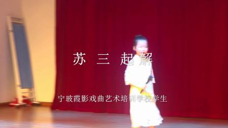 越剧【苏三起解】,宁波市霞影戏曲艺术培训学校学生在宁波博美颐养院慰问专场演出。