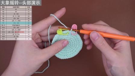 大象摇铃如意鸟手工视频教学简单织法