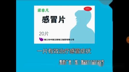 【自制广告】梁非凡感冒片2007年(中奖篇17s)